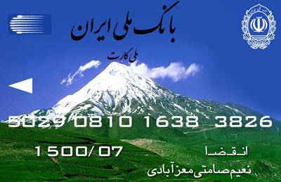 کارت عابر بانک ملی